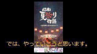 切ない夏の思い出 「昭和夏祭り物語 ~あの日見た花火を忘れない~」 紹介