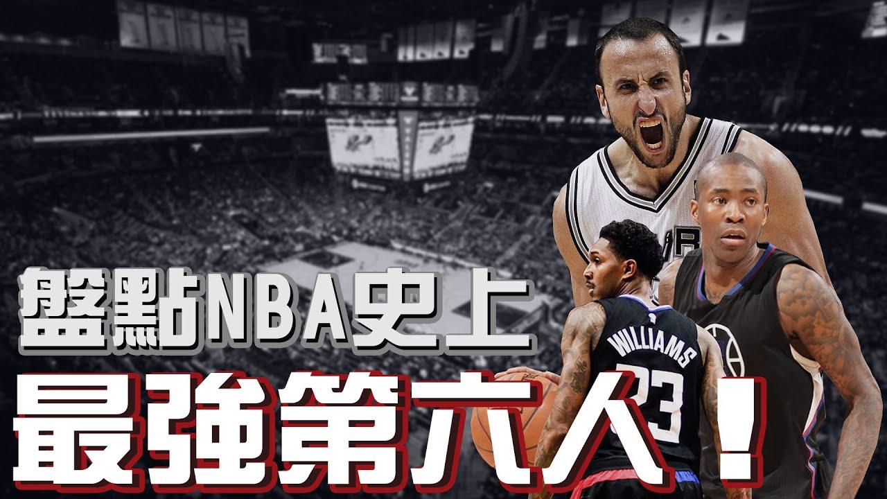 NBA球星 | 誰才是歷史上最佳第六人?  | 歷年第六人點將錄!