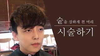 [미용강의]  볼륨매직 아이롱펌 다운펌 3종세트 By …