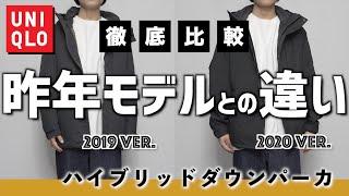 【UNIQLO】感謝祭で最も買うべきダウンを日本一詳しく解説します!!