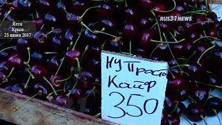 Ялта Цены на рынке Крым