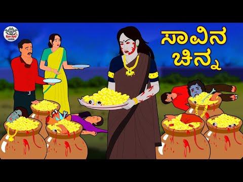 Kannada Stories - ಸಾವಿನ ಚಿನ್ನ | Kannada Horror Stories | Stories In Kannada | Koo Koo TV