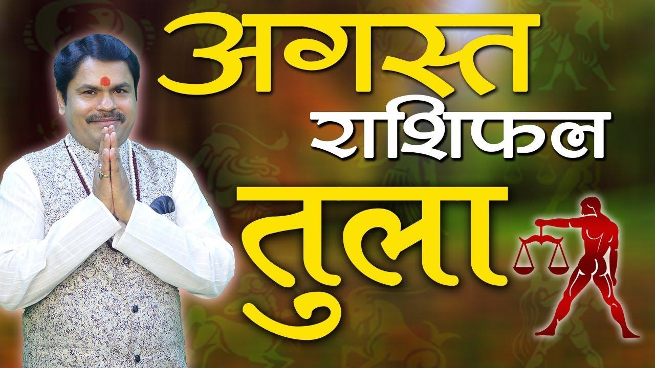 Tula Rashi August 2019   Libra Horoscope   Best Astrologer   Arvind Tiwari