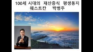 3 27 한국증시31년만에 기회 ,포아형양봉 투자기법강…