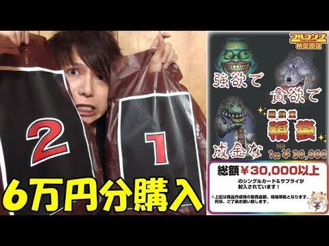 【遊戯王】秋葉原「フルコンプ」の1個30,000円の福袋を全部買ってみた!!