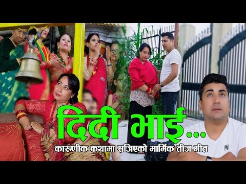 दिदि भाइ || New Nepali Teej song 2075, 2018|| Didi Bhai || Subash Sharma & Jayanta Kawar
