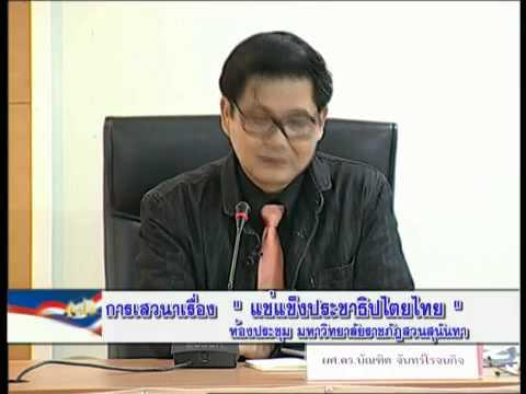 ดร.บัณฑิต จันทร์โรจนกิจ เสวนาแช๋แข็งประชาธิปไตยไทย 21 3 57