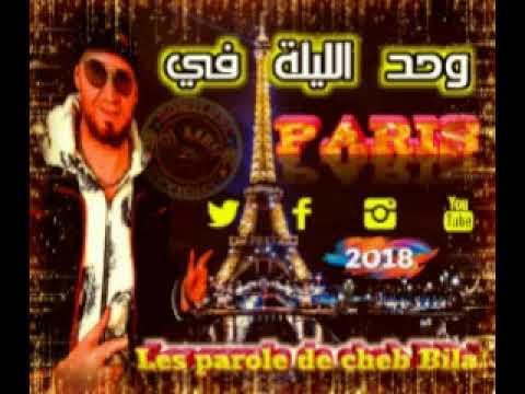 CHEB BILAL Wahd Lila Fi Paris 2018 Live Produce Rai2%
