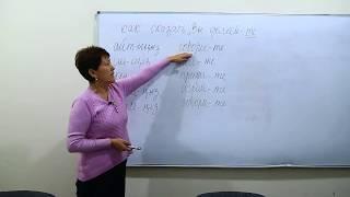 Уроки казахского