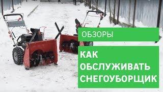 Обзор: как правильно использовать и обслуживать снегоуборщик [Leroy Merlin]