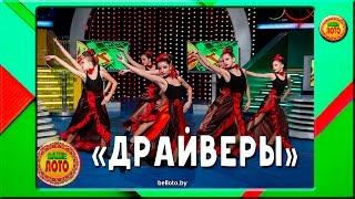 Школа танцев ВИНТ-КЛАБ. Коллектив Драйверы в Ваше Лото