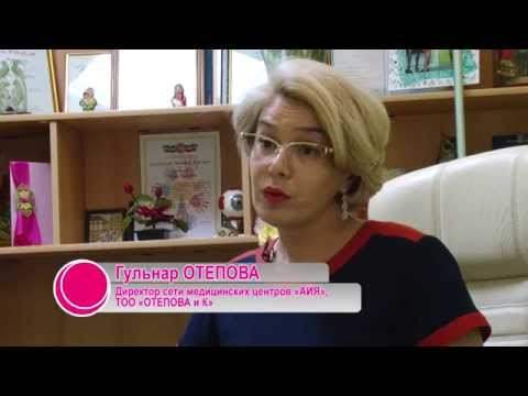 "Медицинский центр ""АЙЯ"" в городе Астана"