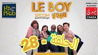 Said Naciri Le BOY (Ep 2)   HD سعيد الناصيري -البوي - الحلقة الثامنة و العشرون