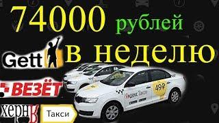 Про огромный ЗАРАБОТОК в Московском такси ЯНДЕКС GETT ИНДРАЙВЕР ВЕЗЕТ