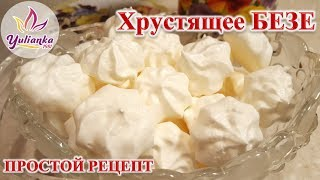 БЕЗЕ - самый простой рецепт! ХРУСТЯЩЕЕ и ВОЗДУШНОЕ ПИРОЖНОЕ / Мeringue cake