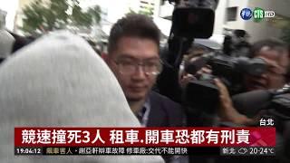 惡意競速撞死3人 謝亞軒殺人罪移送 | 華視新聞 20181012