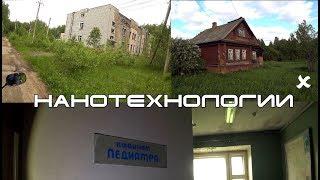 Больница Развалилась,Школу Закрыли,Деревня Вымерла.Жизнь В России За Рамками Телевизора
