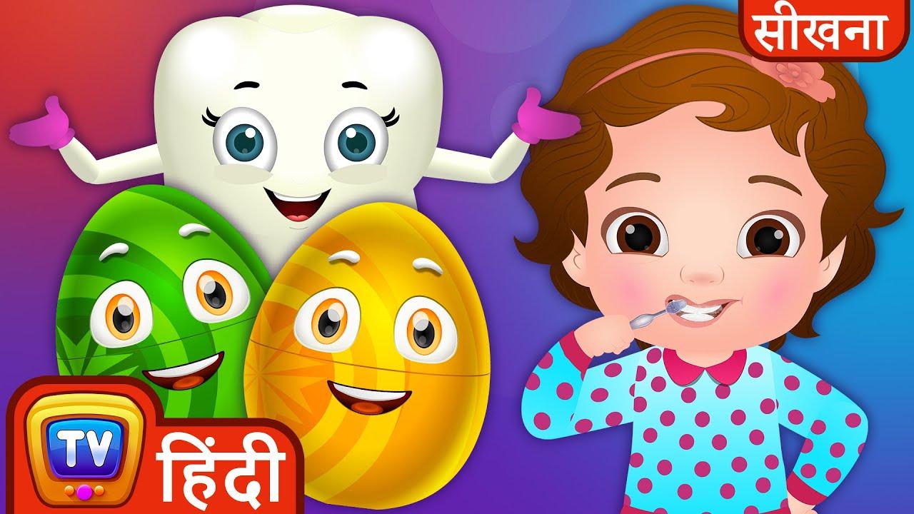 अपने दांत ब्रश करें जादुई अंडे (Brush Your Teeth Magical Eggs) | ChuChu TV Hindi