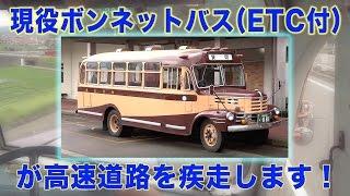 えっ!ボンネットバスって高速道走れるの?!【前面車窓】Bonnet-BUS