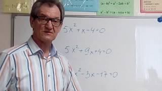 И опять решаем квадратное уравнение за 10 секунд.
