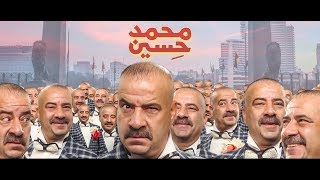 """إعلان فيلم محمد حسين /- محمد سعد /- فيلم عيد الفطر """"  2019 Mohamed Hussai Trailer official"""