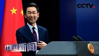 [中国新闻] 中国外交部:坚决反对印度将部分中国领土划入行政管辖范围 | CCTV中文国际
