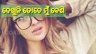 Sun Ja Mahi Re - New Odia Romantic Status video//Ft-Asima Panda & Sabisesh