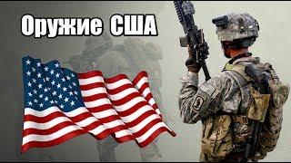 Стрелковое оружие армии США