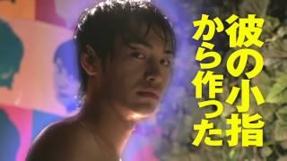 さまよう小指 (予告編) 末永遥 動画 28
