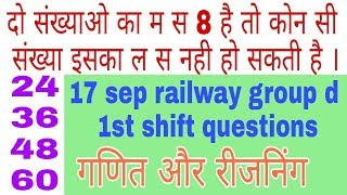 Railway group d 17 September mathematics and reasoning question