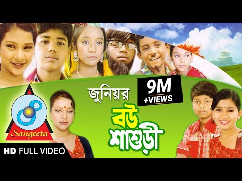 Sanita, Shahin - Junior Bou Shashuri | Bangla Comedy