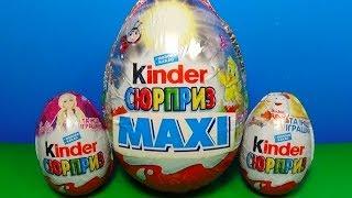 MAXI Kinder 3 Kinder Surprise eggs Kinder surprise MAXI egg