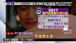 2017在台灣最紅MV? 黃明志「飄向北方」奪冠