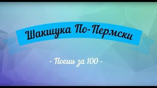 ШАКШУКА / ЯИЧНИЦА / ЕВРЕЙСКАЯ ЯИЧНИЦА / КАК ПРИГОТОВИТЬ