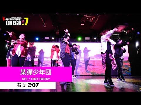 1-10 某彈少年団 BTS / NOT TODAY 【ちぇご07】kpop dancer cover video tokyo japan 방탄소년단