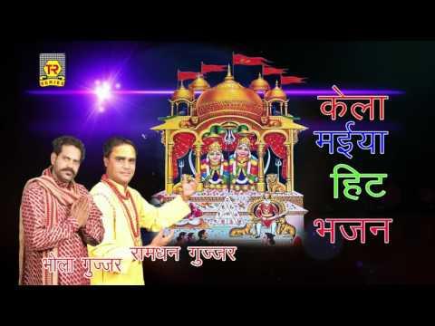 Kela Maiya Ke Hit Bhajan | RamDhan Gujjar | New Hit Bhakti JUkeBoke Song New 2017