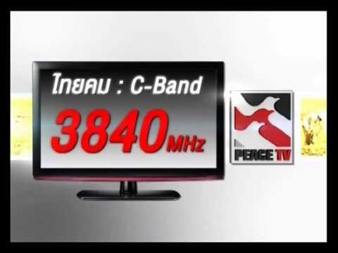 Peace TV ความถี่ใหม่ 3840Mhz SR 30000 แนวรับV