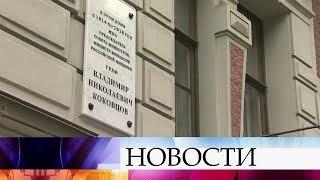 В Санкт-Петербурге открыли памятную доску Владимиру Коковцову.