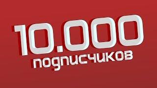 Стрим на 10 тысяч подписчиков