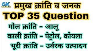 प्रमुख क्रांति व जनक || Gk important question answer || Gk for ssc, railway exam