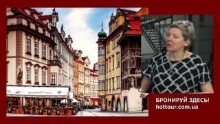 видео Увлекательные автобусные туры в Чехию