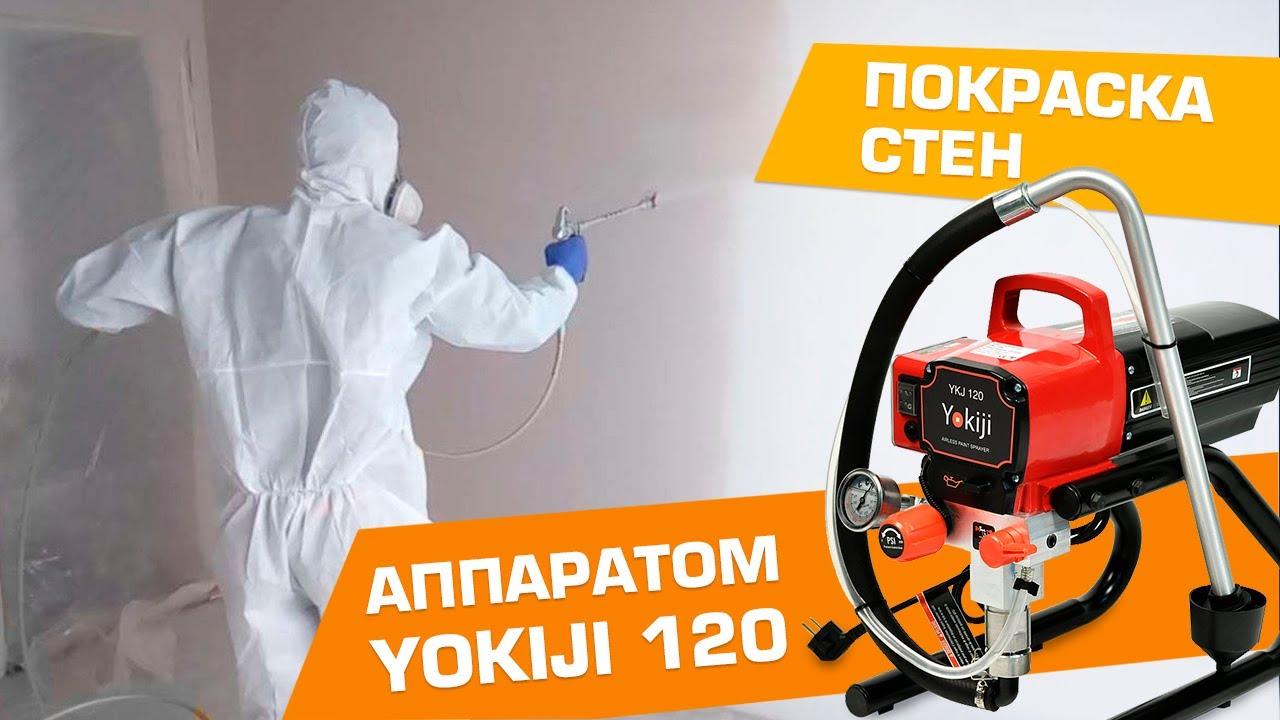 Покраска стен аппаратом YOKIJI 120