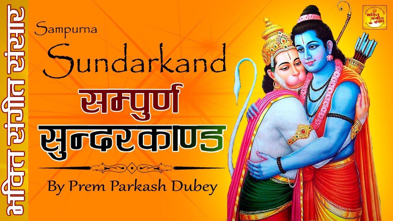 Download Sampurna Sunder Kand    सम्पूर्ण सुंदर कांड    Prem Parkash Dubey