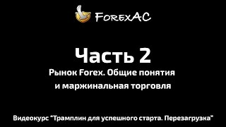 Урок №2. Форекс. общите понятия. + маржинальная торговля.