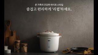 리큅 슬로우쿠커 '미미쿡' 소비자리뷰 -…