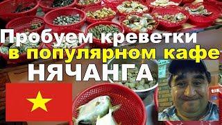 Пробуем уличную еду во Вьетнаме - креветки на гриле в популярном кафе OC SO.