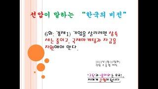 선암이 말하는 한국의 비전 6회(경제1편,기업살리기)