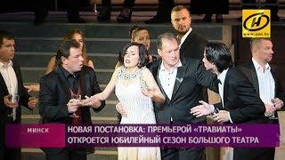 Новая версия оперы «Травиата» открывает 85 сезон в Большом театре