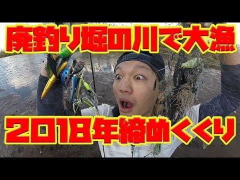 廃釣り堀の川でルアー大量GET!!!!2018年最後のトレジャーハント!!!