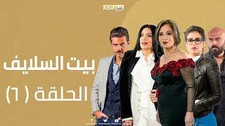 Episode 06 - Beet El Salayef Series | الحلقة السادسة -  مسلسل بيت السلايف علي النهار Video
